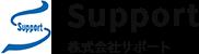 株式会社サポート