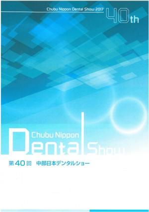 名古屋DS