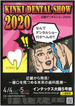 近畿デンタルショー2020